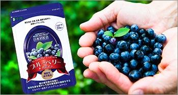 日本初、目の疲労感を改善する機能性表示食品をご存じですか?