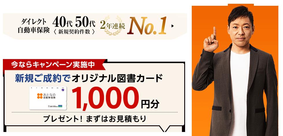 40代・50代にうれしいおとなの自動車保険。今ならキャンペーン実施中。新規ご成約でオリジナル図書カード1,000円分プレゼント!
