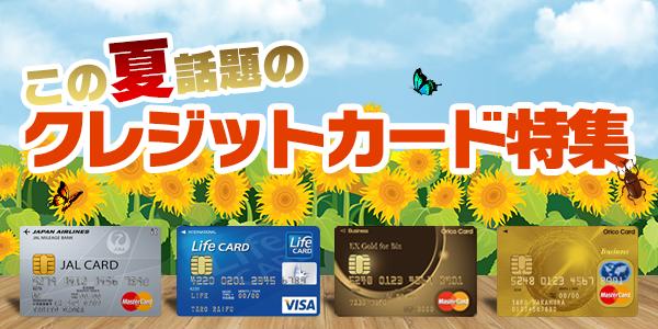今オススメのクレジットカード特集